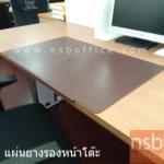 A06A112:แผ่นยางรองหน้าโต๊ะทำงาน มีร่องวางปากกา (สีดำ น้ำตาล และเขียว)