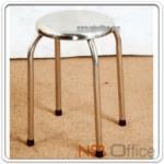 G12A011:เก้าอี้สตูลกลม สแตนเลนล้วน Di28*47H cm. (ซ้อนเก็บได้)