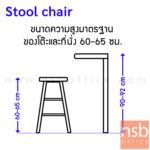 เก้าอี้บาร์สตูลที่นั่งกลม รุ่น STLE-1010  สเตนเลสล้วน