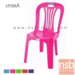B10A066:เก้าอี้พลาสติกเด็ก รุ่น KID_CHAIR ซ้อนทับได้ (พลาสติกเกรด A)