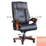 B25A054:เก้าอี้ผู้บริหารหนังเทียม รุ่น A16-EXCLUSIVE  โช๊คแก๊ส มีก้อนโยก ขาไม้
