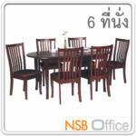 G14A034:ชุดโต๊ะกินข้าว 6 ที่นั่ง 165W*90D*75H cm. SUNNY-23 พร้อมเก้าอี้หุ้มหนังเทียม