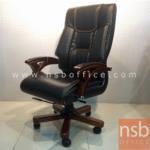 B25A054:เก้าอี้ผู้บริหารแขนขาไม้ หุ้มหนังเทียม รุ่น A16-EXCLUSIVE โช๊คแก๊ส มัลติล็อค