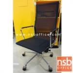 B24A105:เก้าอี้ผู้บริหารหลังเน็ตโครงอลูมิเนียมล้วน HJK-EASY โช๊คแก๊ซ ก้อนโยก