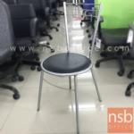 L02A302:เก้าอี้โมเดิร์นหนังเทียม รุ่น NSB-CHAIR16 ขนาด 40Di*86H cm. (STOCK-1 ตัว)