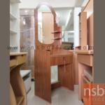 L01A024:โต๊ะเครื่องแป้ง ลายไม้ ขนาด 53W*40D*167H cm.*มีสต๊อก1ตัว*
