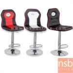 B09A163:เก้าอี้บาร์ โช๊คแก๊สปรับระดับสูง-ต่ำ  รุ่น CCB-P003