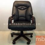 B25A056:เก้าอี้ผู้บริหารแขนขาไม้ หุ้มหนังพียู รุ่น IDS-XZCD-130C โช๊คแก๊ส ก้อนโยก