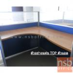 A04A153:แผ่น TOP โต๊ะแอล 150W*120D*2.5H cm. รุ่น SR-WORK-L พร้อมตัวยึดใต้ TOP