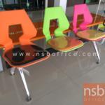 B06A086:เก้าอี้นั่งคอยเปลือกโพลี่ ที่นั่งหุ้มหนังเทียม  V-B528PVC  ขาเหล็กวีคว่ำ