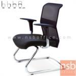 B28A038:เก้าอี้สำนักงานขาตัวซี พนักพิงหลังตาข่าย ขาเหล็กชุบโครเมี่ยม