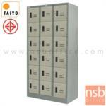 E03A033:ตู้ล็อกเกอร์ 18 ประตู ไม่มีกุญแจ มีเฉพาะสายคล้อง (มาตรฐาน มอก. 0.7 mm) รุ่น LK-118