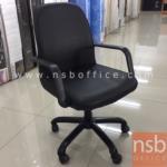 L02A261:เก้าอี้ทำงาน แขนพลาสติก ขาเหล็กดำ ไม่มีไฮโดรลิค   (สต็อก 1 ตัว)