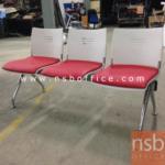 B06A110:เก้าอี้นั่งคอยเฟรมโพลี่หุ้มเบาะ รุ่น CV-099 2 ,3 ,4 ที่นั่ง ขนาด 96W ,146W ,196W cm. ขาเหล็ก
