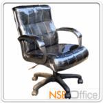 B03A292:เก้าอี้สำนักงาน BAS-03 ไฮดรอลิค ก้อนโยก