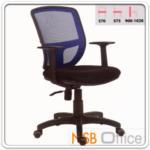 B24A051:เก้าอี้สำนักงาน หลังเน๊ต YT-1M ท้าวแขนพียู โช๊คแก๊ซ ก้อนโยก