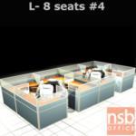 A04A128:ชุดโต๊ะทำงานกลุ่มตัวแอล 8 ที่นั่ง 610W*276D*120H cm. พร้อมพาร์ทิชั่นครึ่งกระจกขัดลาย
