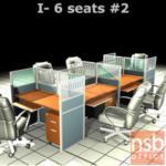 A04A090:ชุดโต๊ะทำงานกลุ่ม 6 ที่นั่ง 366W*126D*120H cm. พร้อมพาร์ทิชั่นครึ่งกระจกขัดลาย