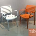 B29A201:เก้าอี้พลาสติกมเดิร์น รุ่น POI-PN72 มีท้าวแขน