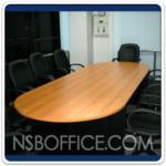A05A019:โต๊ะประชุมกลุ่ม 12 ที่นั่ง 360W*120D cm Top เมลามีน