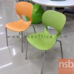 B05A101:เก้าอี้อเนกประสงค์พลาสติก(PP) รุ่น TTY-LOVE-40 โครงเหล็กชุบโครเมี่ยม