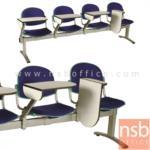 B17A022:เก้าอี้เลคเชอร์แถวเปลือกโพลี่หุ้มเบาะ หัวโค้ง พับไขว้  2 , 3 ,และ 4 ที่นั่ง รุ่น D756 ขาเหล็กพ่นสี