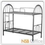 G11A002:เตียงเหล็ก 2 ชั้น ขนาด 3 ฟุต หัวโค้ง หนาพิเศษ 0.9 mm สีดำ