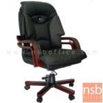 B25A056:เก้าอี้ผู้บริหารหนัง PU รุ่น IDS-XZCD-130C  โช๊คแก๊ส มีก้อนโยก ขาไม้