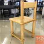 เก้าอี้เด็กไม้ล้วน รุ่น NSB-KID5 ขนาด 29W*52H cm. (STOCK-1 ตัว)