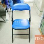 L02A243:เก้าอี้พับ สีน้ำเงิน ขาดำ มี1ตัว 37*40*78