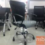 L02A274:เก้าอี้สำนักงาน รุ่น SR-REX  โช๊คแก๊ส มีก้อนโยก ขาเหล็กชุบโครเมี่ยม