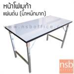A07A065:โต๊ะพับหน้าโฟเมก้าขาวเงา top ไม้ตัน รุ่น ET-25