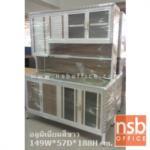 G07A045:ตู้ครัวอ่างซิงค์ทรงสูง อลูมิเนียมสีขาว 149W cm. 8 ประตู TOP โฟเมก้า