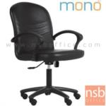 B03A367:เก้าอี้สำนักงาน รุ่น MNS 48  โช๊คแก๊ส มีก้อนโยก ขาพลาสติก
