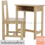 A17A049:ชุดโต๊ะและเก้าอี้นักเรียนไม้พาราล้วน รุ่น LOUISIANA (หลุยเซียนา)  ระดับประถมศึกษา