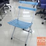 L02A327:เก้าอี้อเนกประสงค์พับได้สีฟ้า รุ่น CHAIR41 ขนาด 42W*76H cm. (STOCK-1 ตัว)