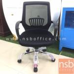B24A189:เก้าอี้หลังเน็ต ขาเหล็กชุบโครเมี่ยม รุ่น 513