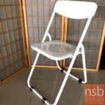 B10A093:เก้าอี้พับที่นั่งเหล็ก รุ่น Lucas (ลูคัส) โครงเหล็ก (บรรจุกล่องละ 4 ตัว)