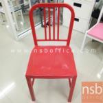 L02A227:เก้าอี้เหล็ก สีแดง/1 สีดำ/2สีขาว/2  ขนาด41W* 48D* 83H cm