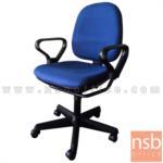 B02A101:เก้าอี้สำนักงาน LEEGO   ปรับพนังพิงได้ ขาพลาสติก
