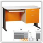A10A038:โต๊ะคอมพิวเตอร์ 2 ลิ้นชัก  (ลึก 75D / 80D cm.) ขาเหล็กตัวแอล