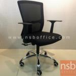 B24A230:เก้าอี้สำนักงานหลังเน็ต รุ่น SPS-CR-8310 ขาเหล็กชุบโครเมี่ยม โช๊คแก๊ส ก้อนโยก