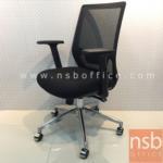 B24A235:เก้าอี้สำนักงานหลังเน็ต  รุ่น CN6545 มี lumbar support โช๊คแก๊ส มีก้อนโยก ขาอลูมิเนียม