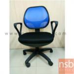 L02A045:เก้าอี้ทำงาน ผนังพิงเน็ตสีน้ำเงิน เบาะผ้าสีดำ มีไฮโดรลิค