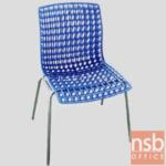 B05A124:เก้าอี้โมเดิร์นอเนกประสงค์พลาสติก รุ่น PE-CH-01880 ขาเหล็กชุบโครเมี่ยม