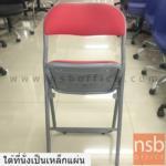 เก้าอี้พับที่นั่งหุ้มเบาะหนัง รุ่น NSB-CHAIR11 ขนาด 38W*81H cm. โครงเหล็กสีเทา (STOCK-2 ตัว)