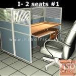 A04A080:ชุดโต๊ะทำงานกลุ่ม 2 ที่นั่ง 124W*122D*120H cm. พร้อมพาร์ทิชั่นครึ่งกระจกขัดลาย