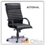 B01A177:เก้าอี้ผู้บริหาร ACTION-H ท้าวแขนและขาเหล็กโครเมี่ยม ล๊อคองศาการเอนได้
