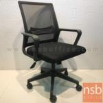 B24A268:เก้าอี้สำนักงานหลังเน็ต  รุ่น FS-B16 มี lumbar support โช๊คแก๊ส มีก้อนโยก ขาพลาสติก