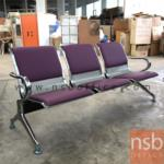 B06A090:เก้าอี้นั่งคอยที่นั่งเหล็กรูหุ้มหนังเทียม OBR-APC ขาเหล็กชุบโครเมี่ยม (3 และ 4 ที่นั่ง)